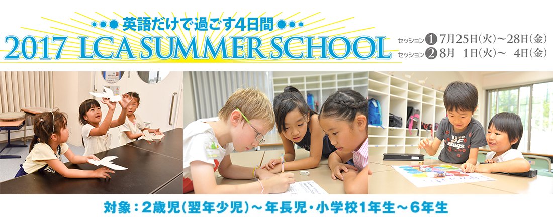 summerschool_bg